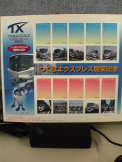 つくばエクスプレス開業記念切手の写真